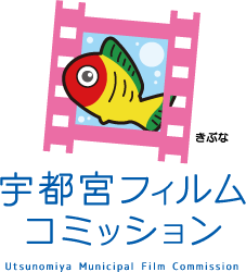宇都宮フィルムコミッション